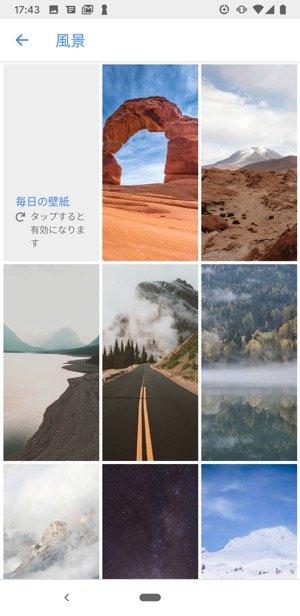 Android 壁紙を設定・変更する方法 Pixelシリーズ