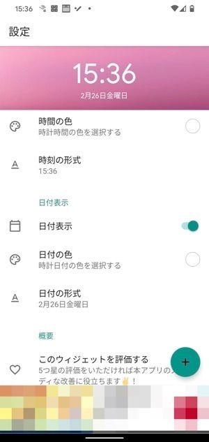 Android ウィジェット Digital Clock Widget