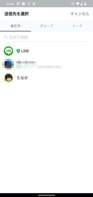 Android ウィジェット LINE