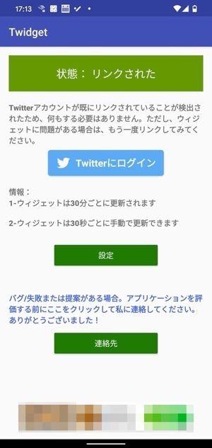 Android ウィジェット Twidget for Twitter
