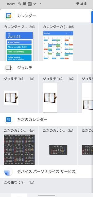 Android ウィジェット 設置方法