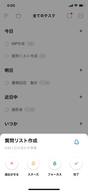 【Any.Do】リマインダー機能