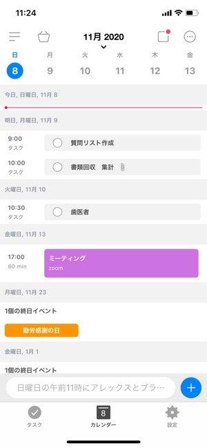 【Any.Do】カレンダー機能