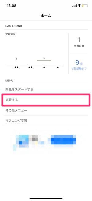 【1タップスタディ for TOEIC TEST】苦手問題を復習