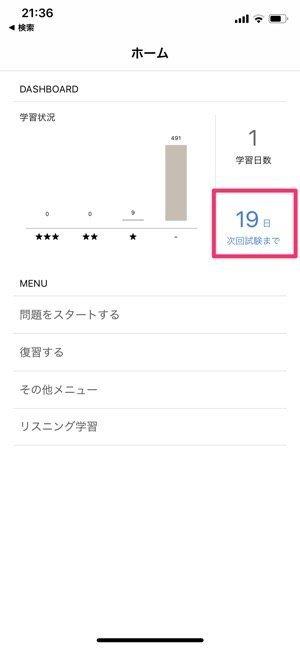 【1タップスタディ for TOEIC TEST】TOEIC情報をチェック