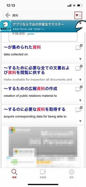 【英辞郎 on the WEB(アルク)】and検索