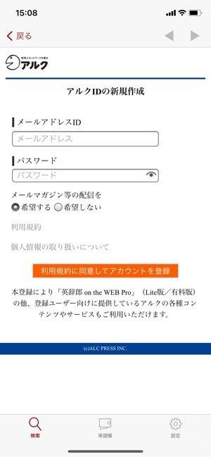 【英辞郎 on the WEB(アルク)】会員登録