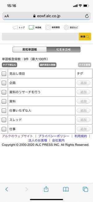 【英辞郎 on the WEB(アルク)】Web版