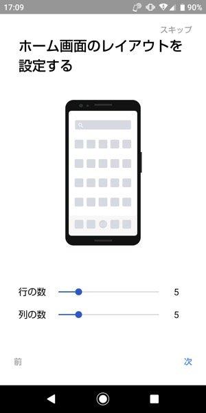 【Apexランチャー】初期設定