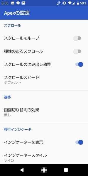 【Apexランチャー】効果の設定