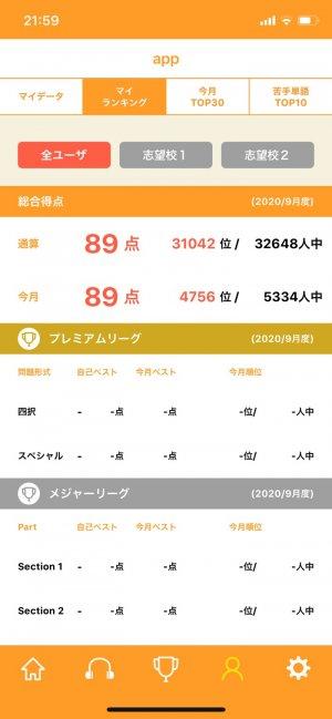 【ターゲットの友 英単語アプリ】学習記録