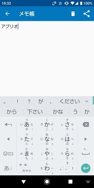【アルテ日本語入力キーボード】アプリ概要