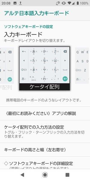 【アルテ日本語入力キーボード】レイアウト設定