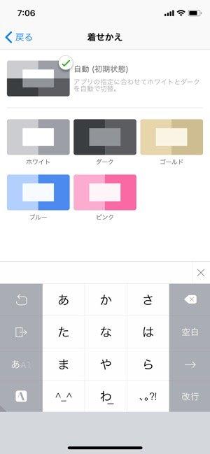 【ATOK】キーボードのカスタマイズ
