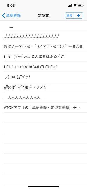 【ATOK】定型文