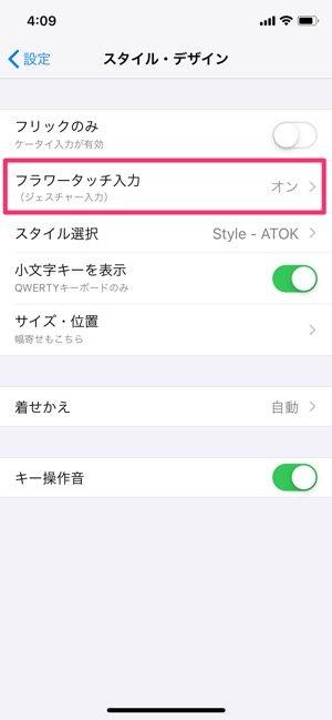 【ATOK】フラワータッチを設定