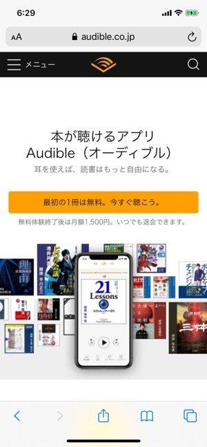 【Audible】アプリ概要