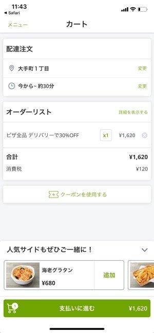 フードデリバリー・宅配おすすめアプリ ピザハット