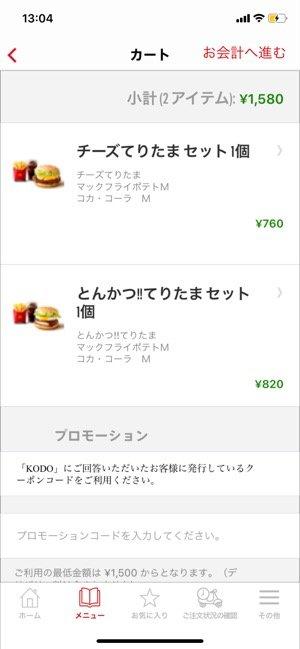 フードデリバリー・宅配おすすめアプリ マックデリバリー