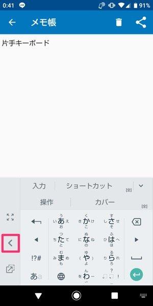 【Google日本語入力】片手キーボード