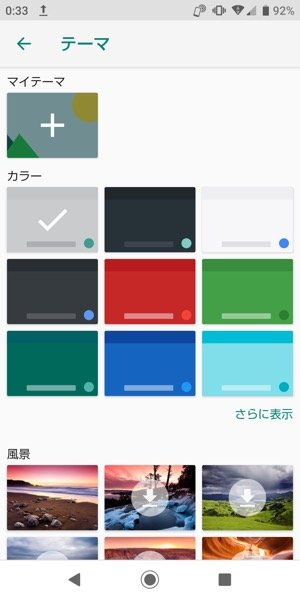 【Google日本語入力】アプリ概要