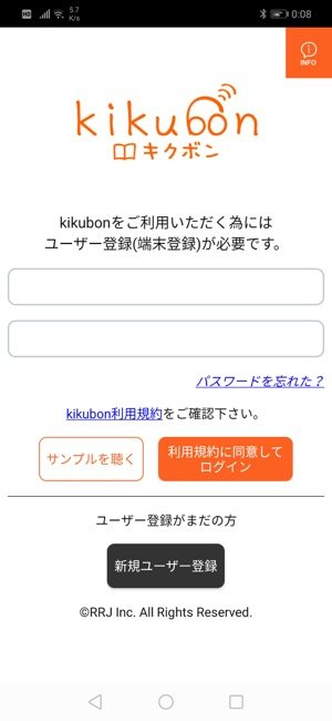 【KikubonPlayer】会員登録