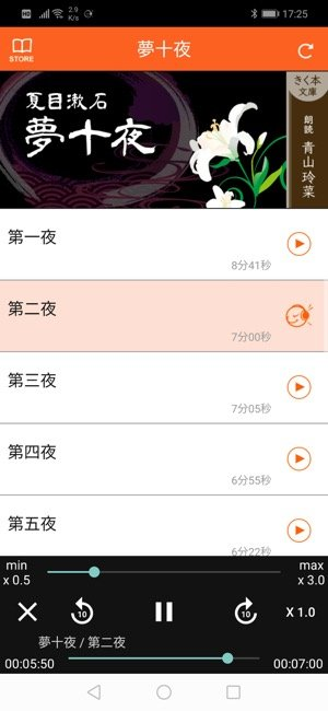【KikubonPlayer】ウェブブラウザでの購入・検索・再生