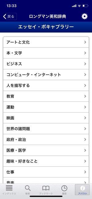 【ロングマン英和辞書】コミュニケーションガイド
