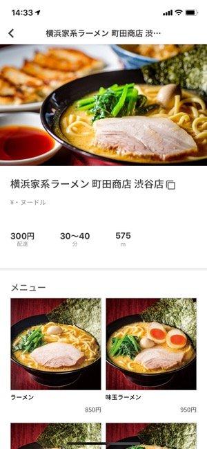 【おすすめアプリ】menu デリバリー&テイクアウトに対応
