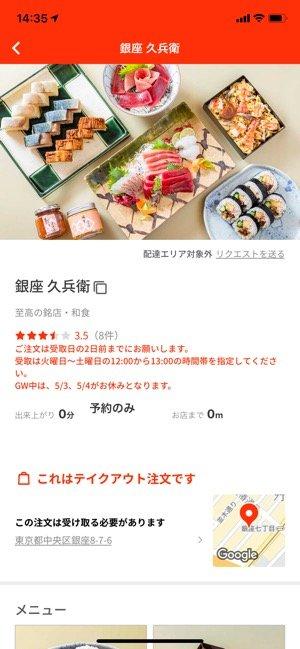【おすすめアプリ】menu 充実したテイクアウト