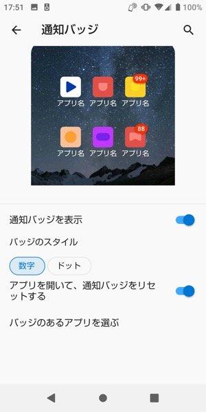 【Microsoft Launcher】通知バッジ