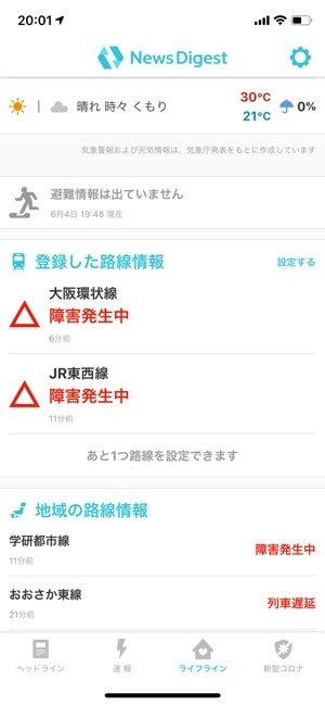 【NewsDigest】プッシュ通知機能