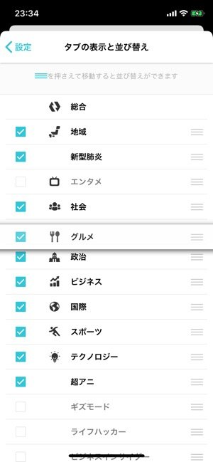 【NewsDigest】カスタマイズ機能