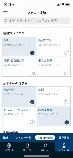 日経電子版アプリ フォロー Myニュース