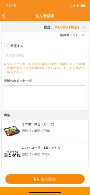 おすすめアプリ 楽天デリバリー 注文