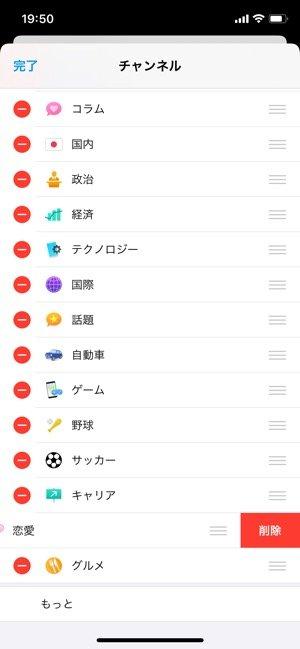 【スマートニュース】カスタマイズ機能