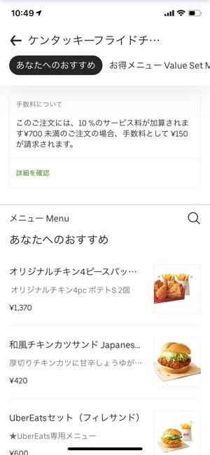おすすめアプリ Uber Eats 検索・注文