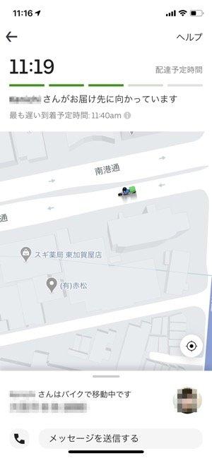 おすすめアプリ Uber Eats 配送状況