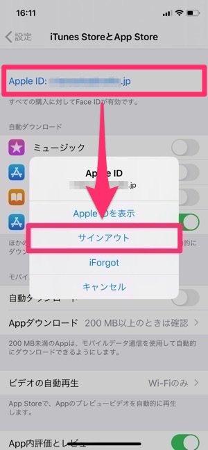 iPhoneアプリ 待機中 サインアウト