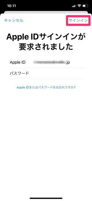 iPhoneアプリ 待機中 サインイン