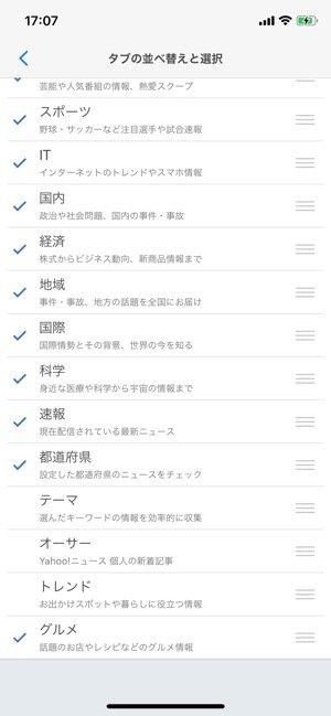 【Yahoo!ニュース】カスタマイズ機能