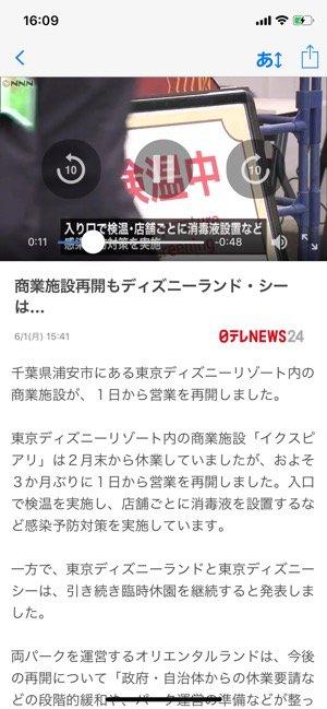 【Yahoo!ニュース】LIVE配信