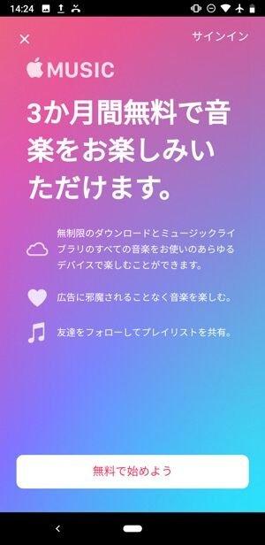 Apple Music 無料トライアル登録 Android