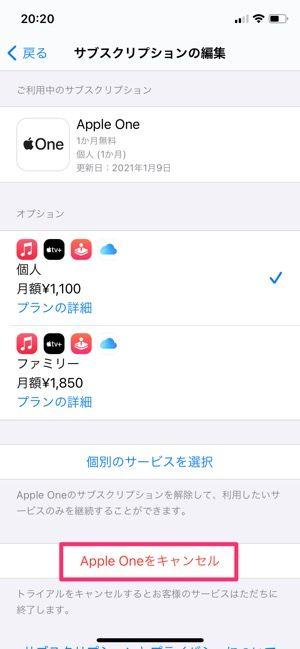 【Apple One】解約