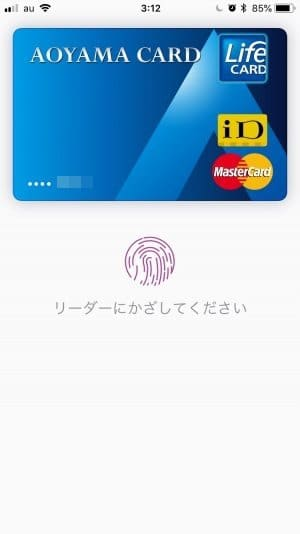 Apple Pay iPhone コンビニ 支払い