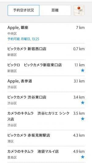 Appleストア 予約
