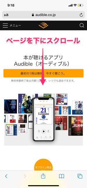 【Audible】解約する方法