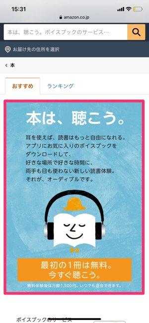 【Audible】無料体験登録