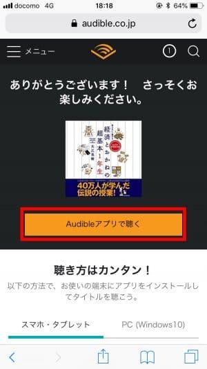 オーディオブック audible