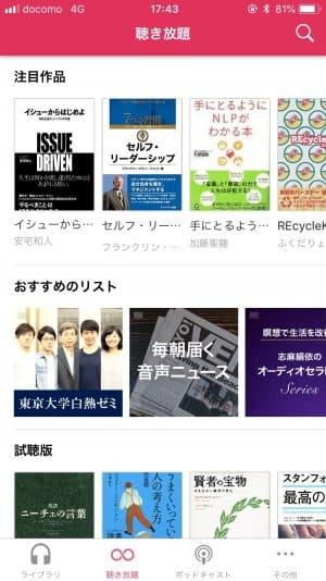 オーディオブック アプリ audibook.jp